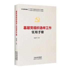 基层党组织选举工作实用手册