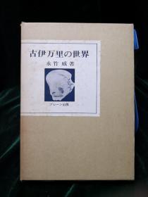 古伊万里的世界 一函一册全 美术选书 永竹威著 日本原版