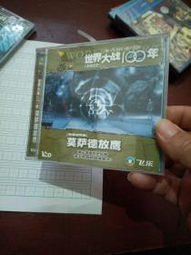 莫萨德放鹰DVD/VCD私人珍藏