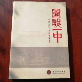 图说一中 南京市第一中学105年办学历程