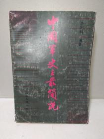 中国军史之最简说