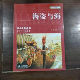 发现与探索:海盗与海