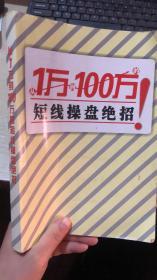 从1万到100万的短线操盘绝招