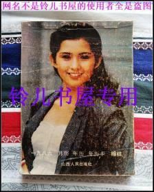 1986 月历 年历 年历卡 缩样