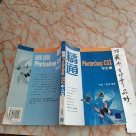 精通Photoshop CS2中文版