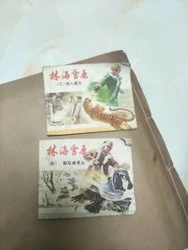 林海雪原连环画