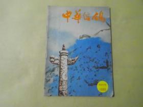 中华信鸽1985年创刊号