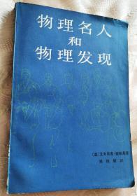 物理名人和物理发现1985一版一印5000册