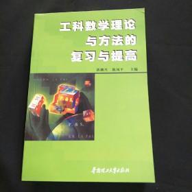工科数学理论与方法的复习与提高