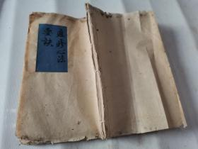 中医手抄本孤本  痘诊心法要诀  图文并茂一厚册全,瘟疫 天花 种痘 类珍本手稿
