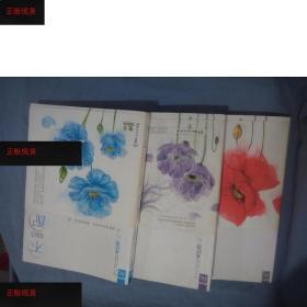 【欢迎下单!】不配(1/2/3 全)水阡墨  著湖南人民出版社978754