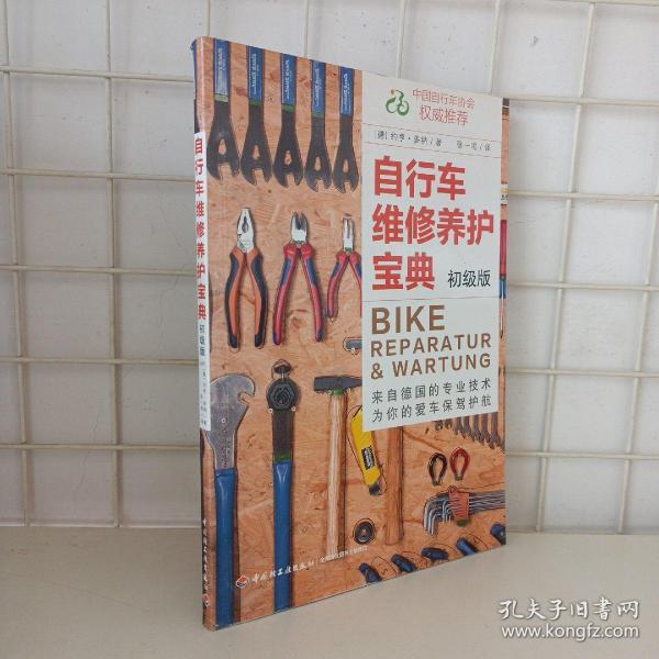 自行车维修养护宝典(初级版)