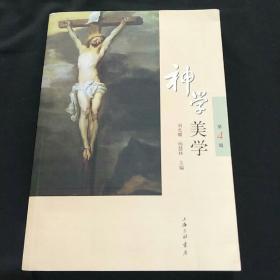 神学美学(第4辑)