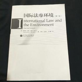 国际法与环境(第2版)(翻译版)