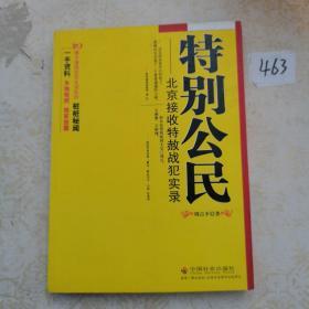 特别公民:北京接收特赦战犯实录