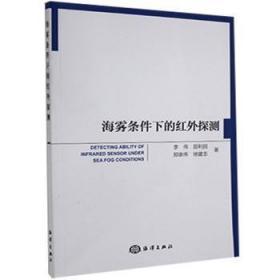 全新正版图书 海雾条件下的红外探测 李伟等 海洋出版社 9787521006889书海情深图书专营店