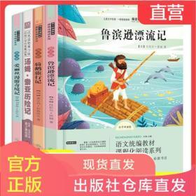 【全套4本】鲁滨逊漂流记正版快乐读书吧六年级下册汤姆索亚历险