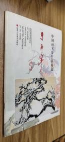 中国画名家作品精选