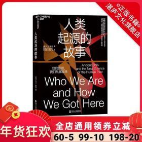 人类起源的故事 重写人类简史 古DNA科学家破译基因密码 人类祖先 三体作者刘慈欣 得到专栏作家万维钢