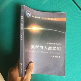 数学与人类文明(第2版)