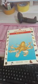 动物世界的奥秘:[图集].15.章鱼:喷水推动