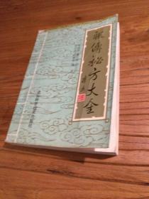 【传统中医药文献】稀见1352个民间秘方 有献方人姓名:《祖传秘方大全》