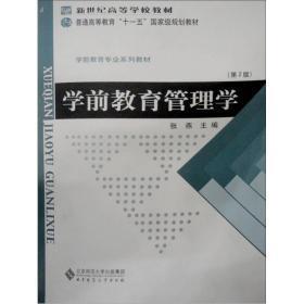 学前教育管理学(第2版)