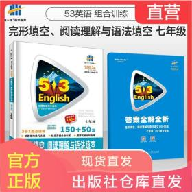 七年级 完形填空、阅读理解与语法填空 150+50篇 53英语N合1组合系列图书 曲一线科学备考