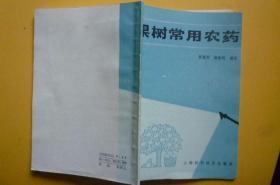 果树常用农药【上海科学技术出版社】