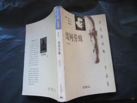 世纪的回响:作品卷——缀网劳蛛