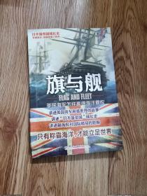 旗与舰:英国海军怎样赢得海洋霸权