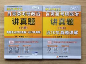 肖秀荣2021考研政治讲真题(上·下)