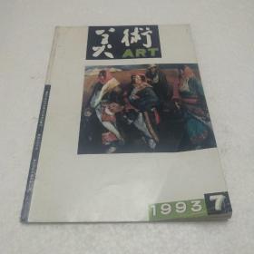 美术1993.7