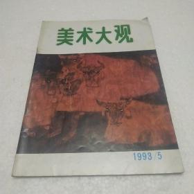 美术大观1993.5