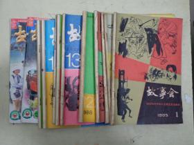 故事会:1985年第1、5、9、12期、1988年第5期、1989年第1、2、3、4、7期\2000年第11、12期【12册合售】