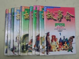 故事会 1997年(1、2、3、4、5、6、7、8、9、11、12)【11册合售】