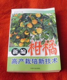 柑橘--新编柑橘高产栽培新技术--A18