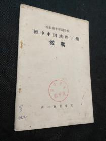 全日制十年制学校初中中国地理下册(试用本)教学参考书(1版1印)