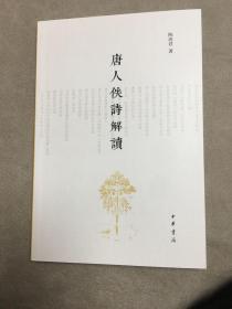 唐人佚诗解读(作者签名钤印本)