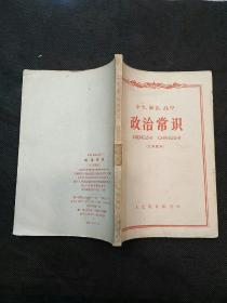 中专、师范、高中政治常识(代用教材)(59年1版)