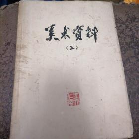 著名画家王大仁自制美术资料(三)