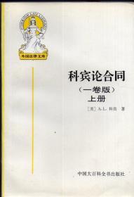 《科宾论合同》上册【外国法律文库。正版现货,无字迹无写划,品好如图】