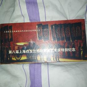 第八届上海白玉兰戏剧表演艺术奖特别纪念