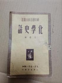 化学史话(新中国百科小丛书)1950年版