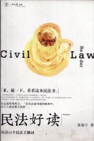 《民法好读:闲话15个民法主题词》【正版现货,品好如图】
