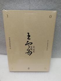 四角号码检字法(王云五文集 壹)