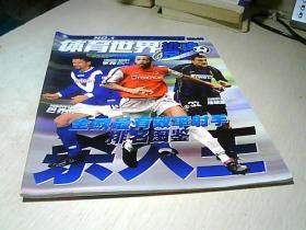 体育世界(进攻足球)2002.5 总第353期  (无海报)