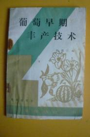 葡萄早期丰产技术(农业出版社)
