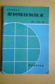 各种经营丛书《果树嫁接新技术》(农村读物出版社)