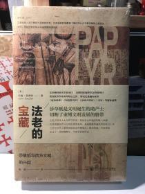 【精装毛边本】法老的宝藏:莎草纸与西方文明的兴起